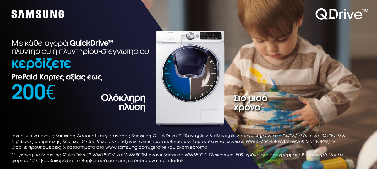 https   www.electronet.gr product-tags samsung-quickdrive-2019-promo 821373a502d