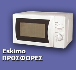 Φούρνος Μικροκυμάτων Eskimo ES-2070 W Λευκό